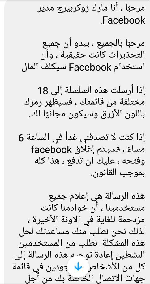 عقب توقف الخدمة تعرف على حقيقة رسالة فيسبوك الخادعة بوابة