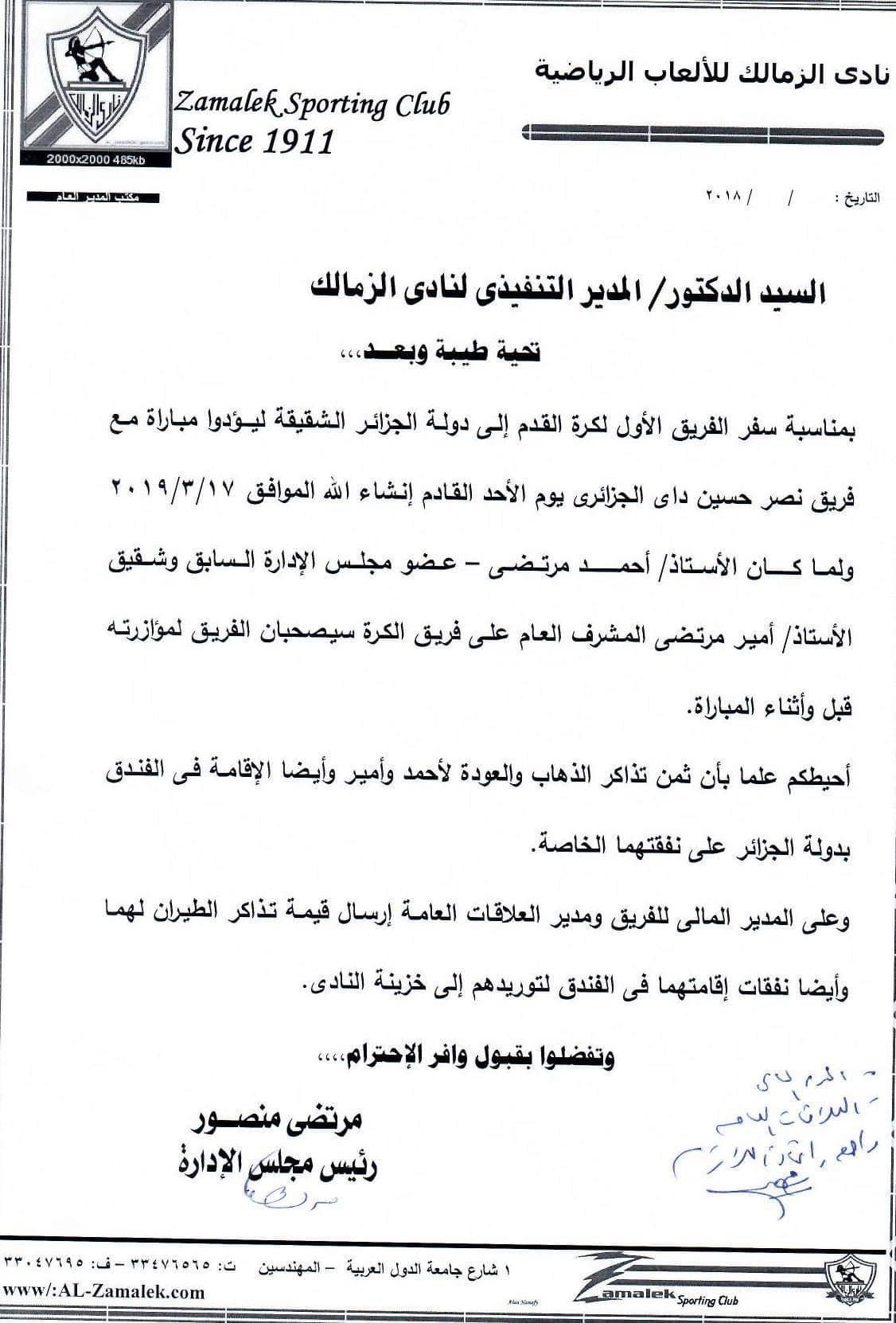 الزمالك في خطاب رسمي سفر أحمد وأمير مرتضى للجزائر على نفقتهما الشخصية بوابة أخبار اليوم الإلكترونية