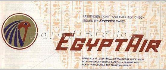 تذاكر مصر للطيران