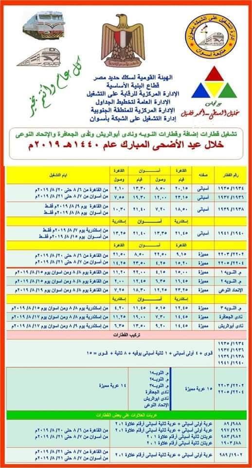 علاوات ومخصوص ورحلات إضافية تعرف على مواعيد قطارات عيد الأضحى بوابة أخبار اليوم الإلكترونية