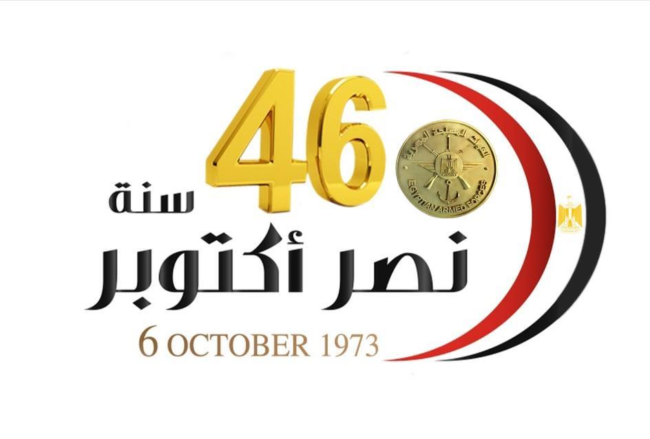 ننشر لوجو احتفال القوات المسلحة بمرور 46 عاما على نصر أكتوبر