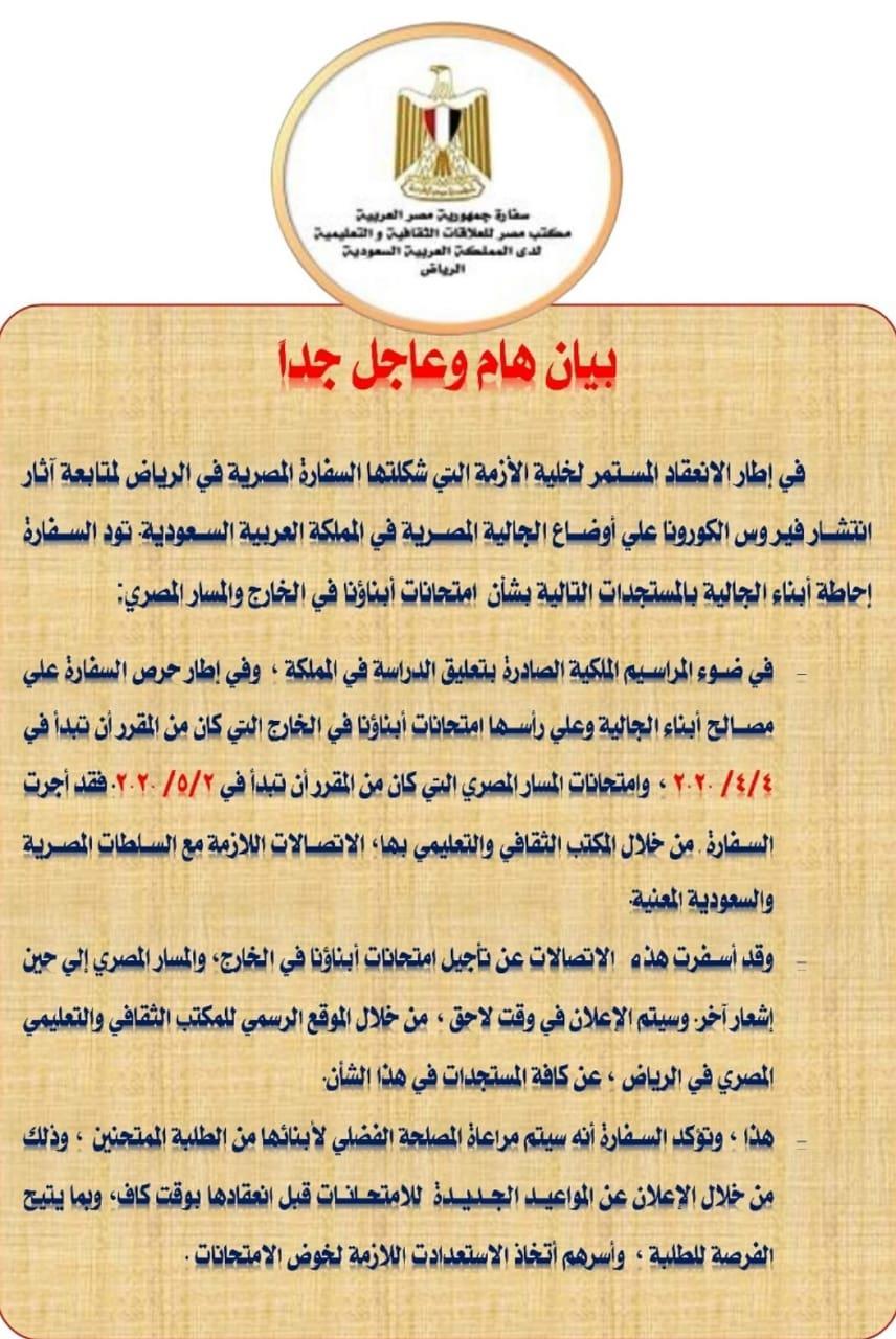 تأجيل امتحانات أبناؤنا في الخارج والمسار المصري في السعودية بسبب