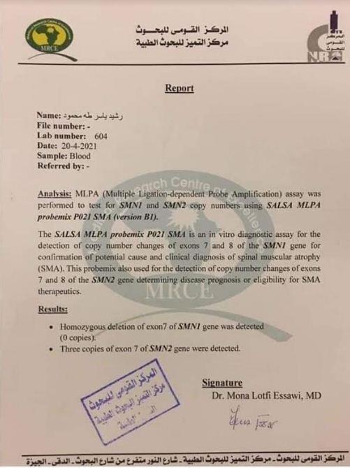 انقذوا رشيد.. استغاثة أم للرئيس السيسي لعلاج ابنها بحقنة ب ٣٥ مليون جنيها