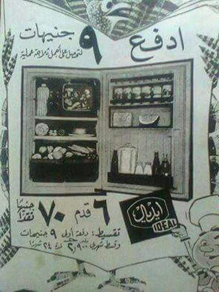 اعلانات نادرة