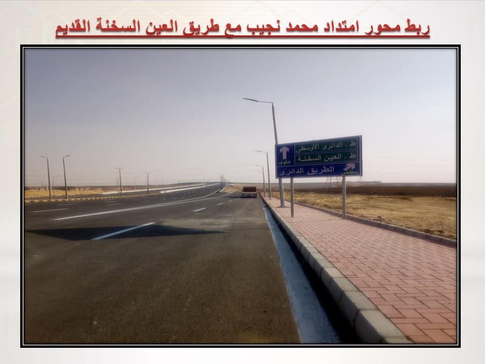 بالصور. بدء تشغيل تجريبي لمحور محمد نجيب بعد تطويره بمدينة القاهرة الجديدة