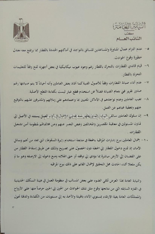 توصيات النيابة العامة بشأن حادث القاطرة بمحطة مصر لسكك الحديدية