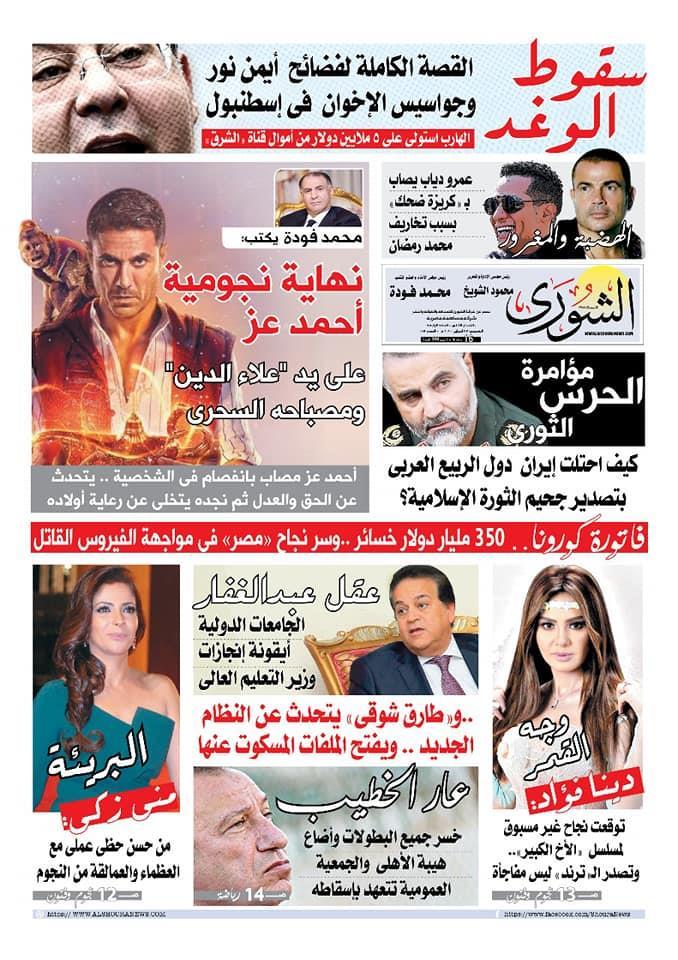 """صحيفة """"الشورى"""" تواصل انفراداتها الصحفية وتنشر موضوعات متنوعة فى مختلف المجالات"""