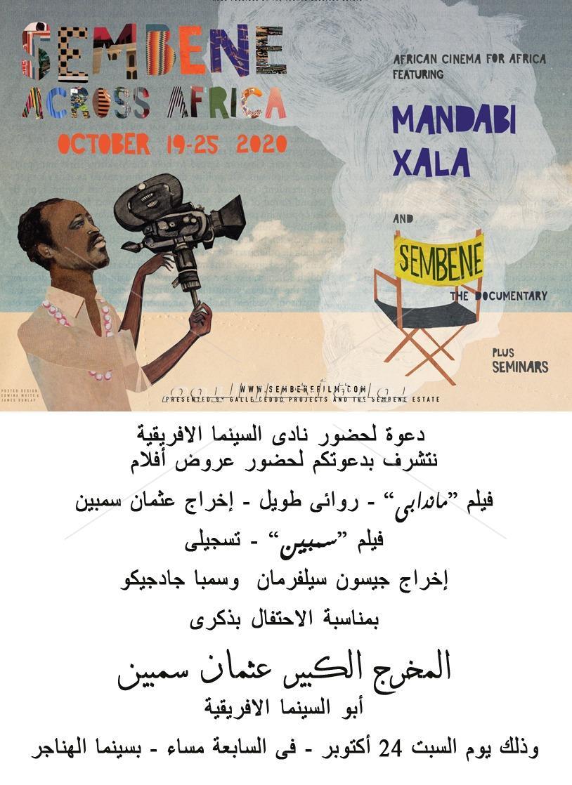 نادي السينما الأفريقية يحتفل بذكري عثمان سمبين أبو السينما في أفريقيا