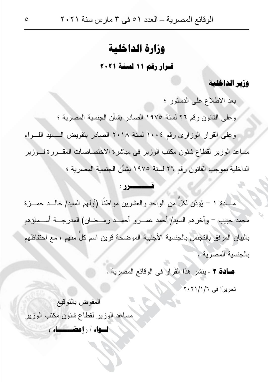 «الداخلية» تسمح لـ42 مواطنًا مصريا بالحصول على الجنسية الأجنبية