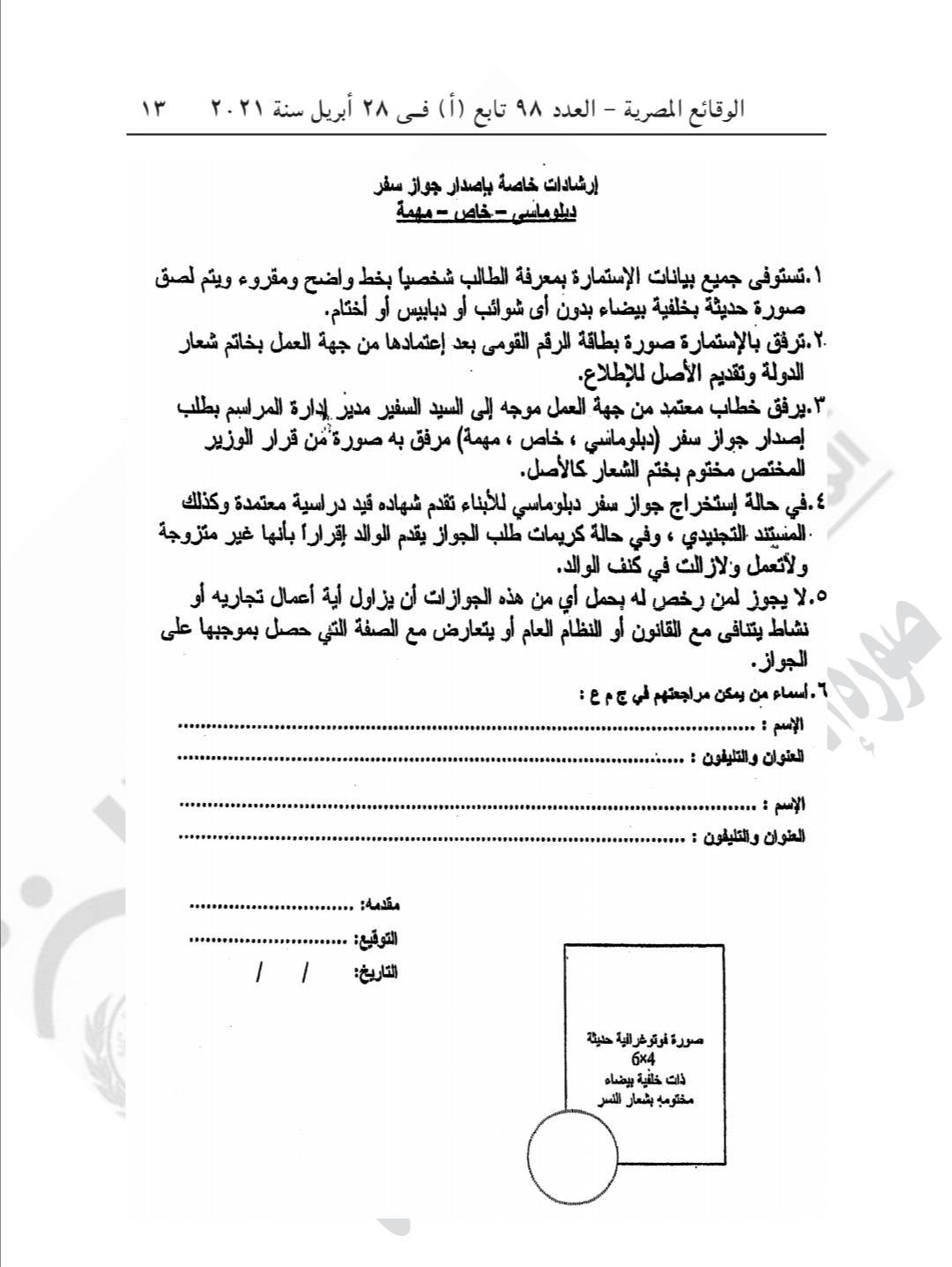 «الداخلية» تحدد شروط استخراج وتجديد جواز السفر من داخل وخارج البلاد| مستندات