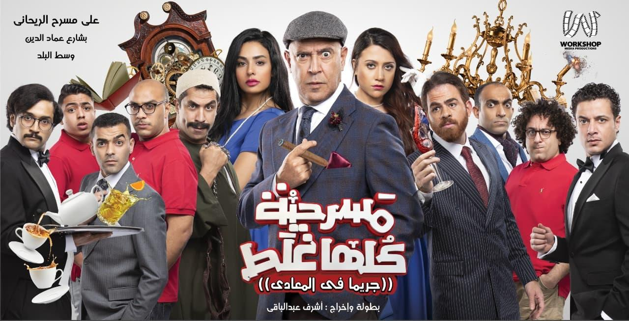 """أشرف عبدالباقي يفتتح موسم جديد من """"مسرحية كلها غلط"""" و """"صباحية مباركة"""""""