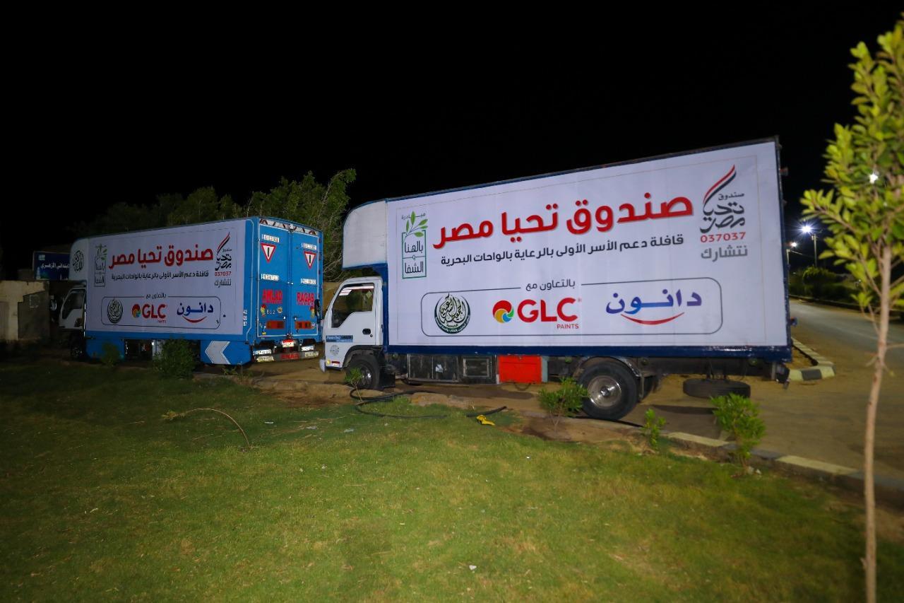 توجيهات الرئيس السيسي.. «تحيا مصر» يطلق قافلة حماية اجتماعية في الواحات البحرية