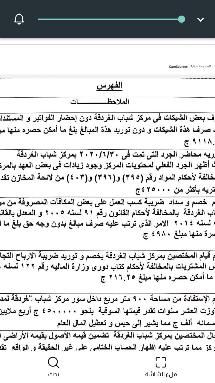 الدكتور اشرف صبحى وزير الشباب