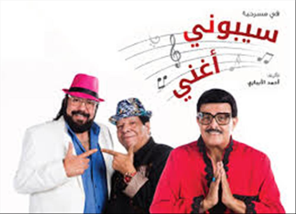 "Image result for شعبان عبد الرحيم : ""سيبوني أغني"""