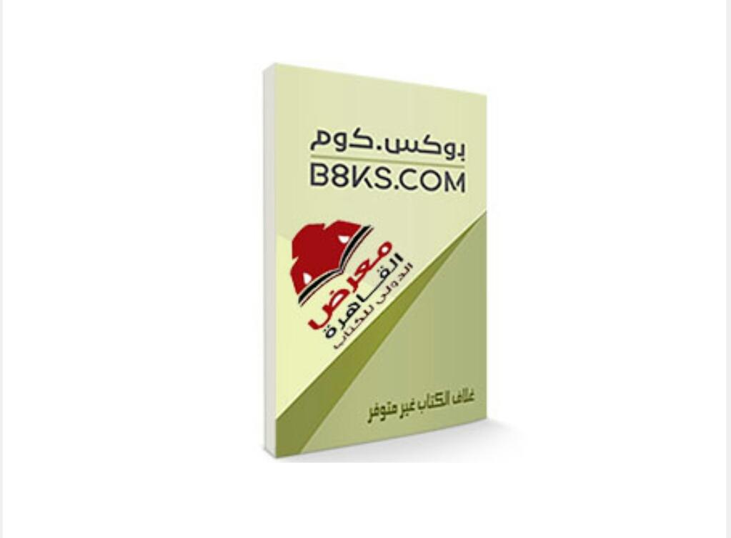 9cfcb15c0 مشاركة أكبر متجر إلكتروني سعودي للكتب في معرض الكتاب   بوابة أخبار ...