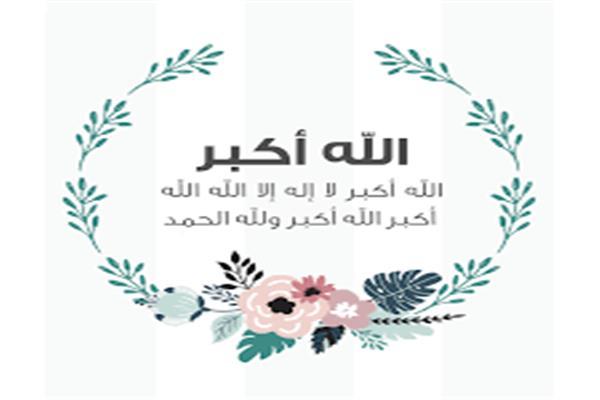 الإفتاء تنشر صيغة التكبير المشروعة لعيد الفطر بوابة أخبار اليوم الإلكترونية