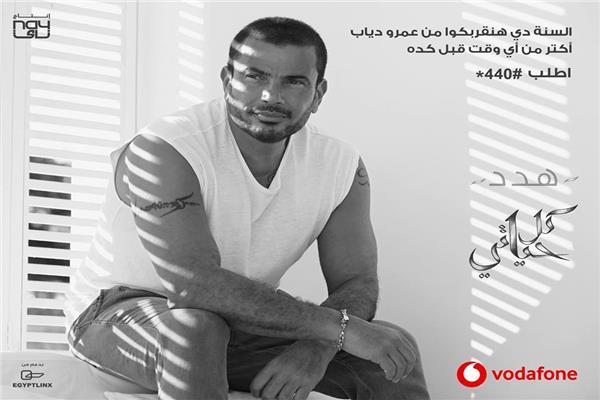 c64fbe478 شاهد| برومو «هدد » للهضبة عمرو دياب | بوابة أخبار اليوم الإلكترونية
