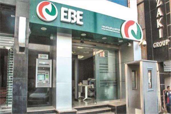 نتيجة بحث الصور عن البنك المصري لتنمية الصادرات