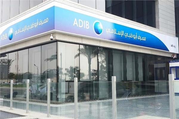 3 1 مليار جنيه إيرادات مصرف أبوظبي الإسلامي مصر بوابة أخبار