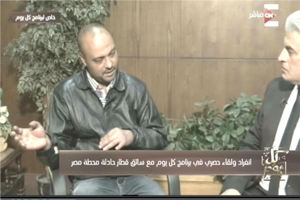 علاء فتحي سائق قطار حادث محطة مصر