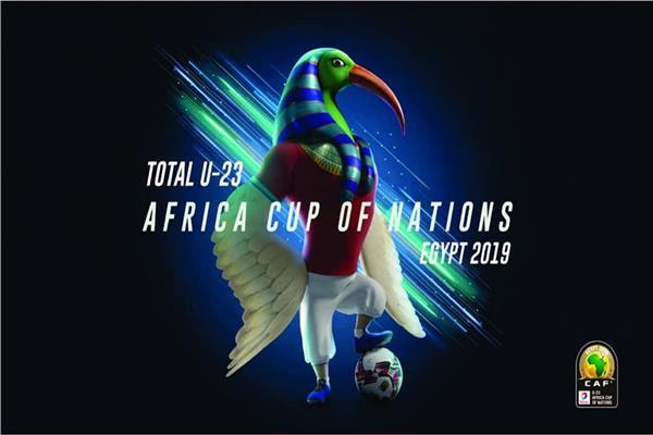 مباريات اليوم في الأمم الإفريقية تحت 23 سنة