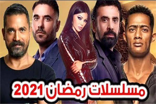 تغيير أسماء مسلسلات رمضان موضة جديدة تضع القنوات العارضة فى مأزق بوابة أخبار اليوم الإلكترونية